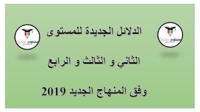 الدلائل الجديدة للمستوى الثاني و الثالث و الرابع وفق المنهاج الجديد 2019