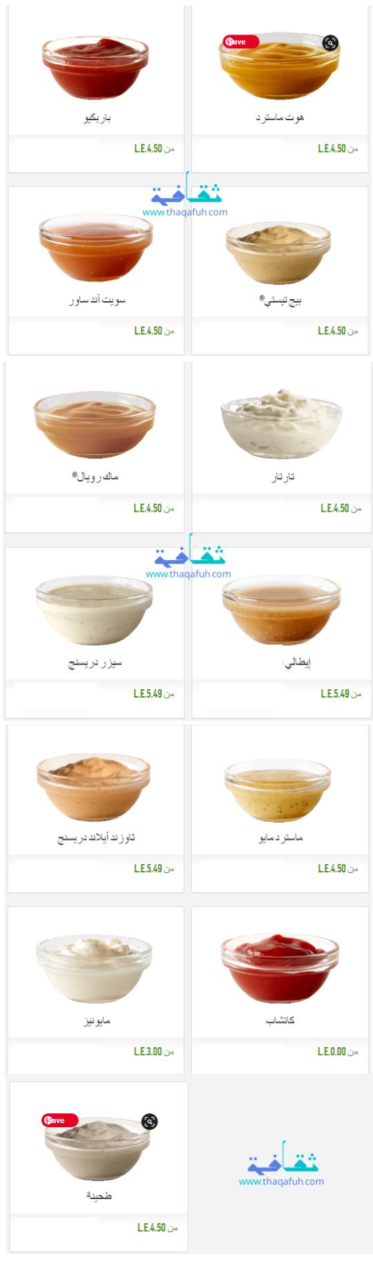 اسعار منيو اضافات الصوص