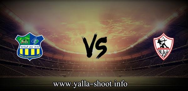 نتيجة مباراة الزمالك ومصر المقاصة اليوم الثلاثاء 22-6-2021 يلا شوت الجديد في كأس مصر