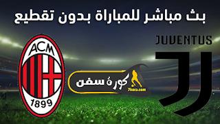 مشاهدة مباراة يوفنتوس وميلان بث مباشر بتاريخ 12-06-2020 كأس إيطاليا