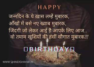 Hindi Birthday shayari for best friend