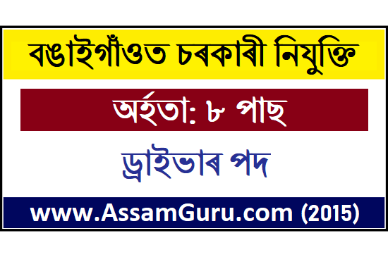 District and Sessions Judge Bongaigaon job 2020