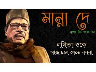 Lalita Lyrics in bengali-Manna Dey