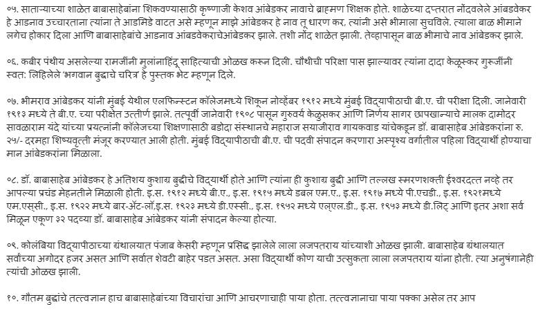 Dr. Babasaheb Ambedkar Information in Marathi