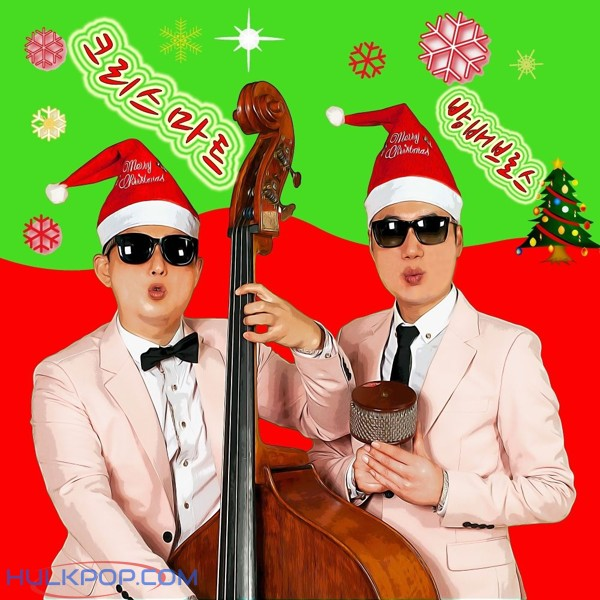 Bangbae Bros – Christmart – Single