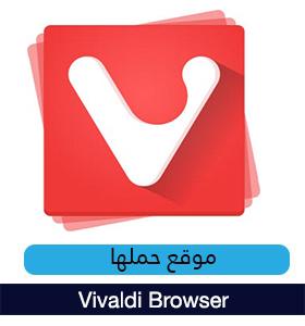 تحميل برنامج المتصفح السيرع متصفح فيفالدي Vivaldi Browser للكمبيوتر