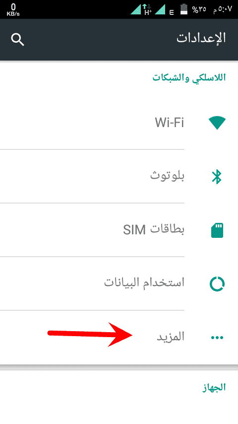 ضبط انترنت سوداني