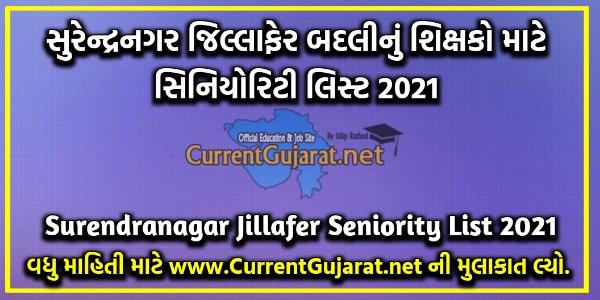 Surendranagar Jillafer Badli Seniority List 2021