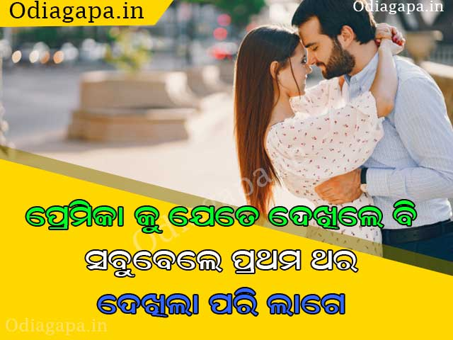 Odia Love Photo FOr Status Image