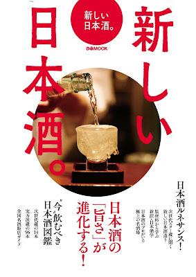 [Manga] 新しい日本酒。 [Atarashii Nihonshu] Raw Download
