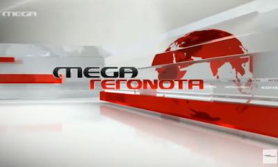 Εγκρίθηκε (και) δικαστικά η εξαγορά του Mega από την «Άλτερ Έγκο»
