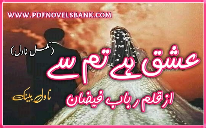 Ishq Hai Tum Se by Rubab Faizan Novel Complete Pdf Download