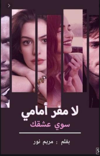 رواية لا مفر امامي سوى عشقك كاملة للتحميل pdf - مريم نور