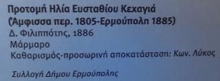 προτομή του Ηλία Κεχαγιά στο Βιομηχανικό Μουσείο της Ερμούπολης