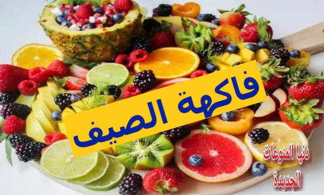 فاكهة الصيف الرائعة التى تساعد على تخسيس وخسارة الوزن وحرق الدهون بدون رجيم فقط بهذه الشروط | الوزن المثالى