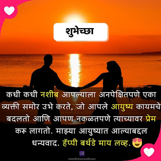 Happy Birthday Wishes In Marathi, वाढदिवसाच्या हार्दिक शुभेच्छा,Happy Birthday Wishes For Husband In Marathi, नवऱ्याला वाढदिवसाच्या शुभेच्छा
