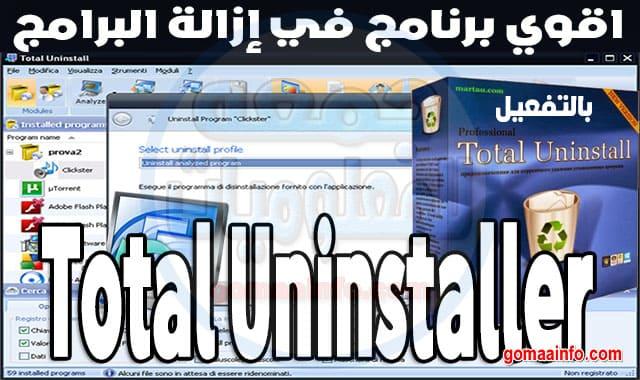 تحميل برنامج إزالة البرامج | Total Uninstaller