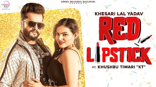 red lipstick mp3 song download/red lipstick mp3 song download khesari
