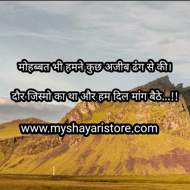 love-shayari-2-line