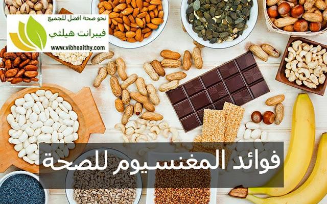 فوائد المغنسيوم للصحة
