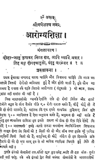 Arogya-Shiksha-By-Mangla-Charan-Hindi-PDF-Book-Free-Download