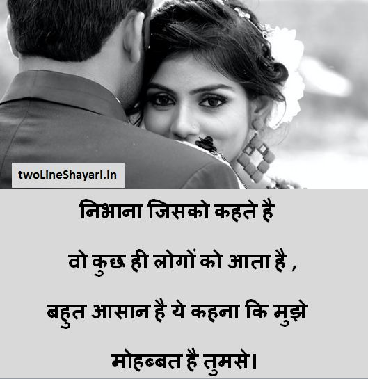 love images in hindi, love shayari with images