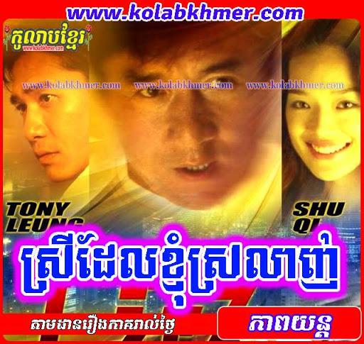 ស្រីដែលខ្ញុំពេញចិត្ត - Srey Del Khnhom Phenh Chit - Chinese Movie Speak Khmer