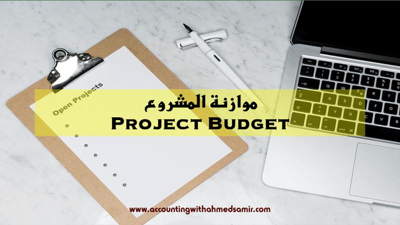 موازنة المشروع (Project Budget)