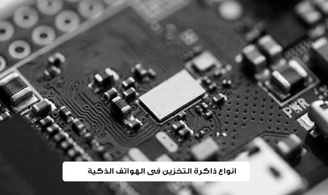 انواع ذاكرة تخزين الهواتف الذكية