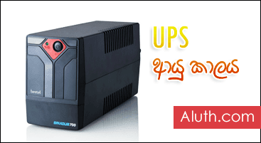 http://www.aluth.com/2017/01/ups-battery-protection-methods.html