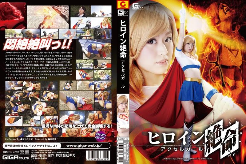 GVRD-19 Pahlawan Tremendous dalam Bahaya – Gadis Accel