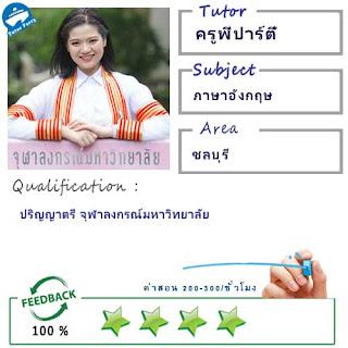 ครูพี่ปาร์ตี้ (ID : 13744) สอนวิชาภาษาอังกฤษ ที่ชลบุรี