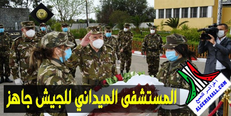 المستشفى الميداني للجيش جاهز