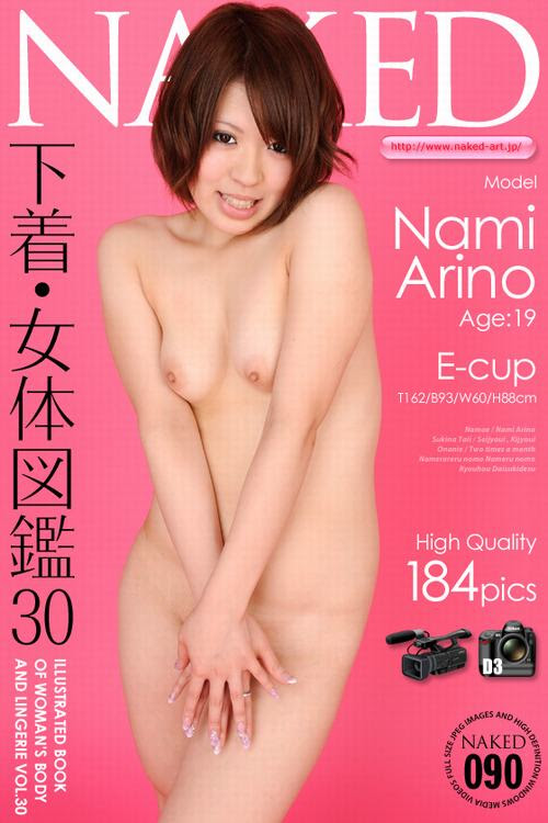 Naked-Art No.00174 Yuu Shiraishi 白石優