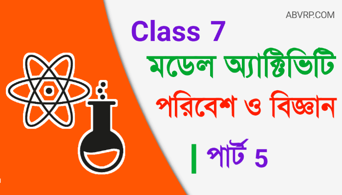 Model Activity class 7 science part 5 new 2021