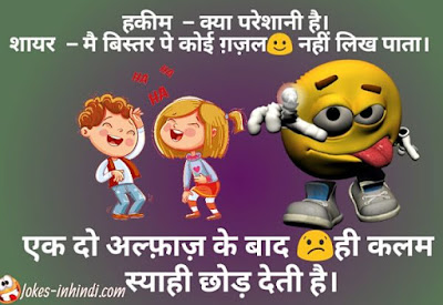 Latest double meaning jokes hindi - very funny Double Meaning hindi jokes