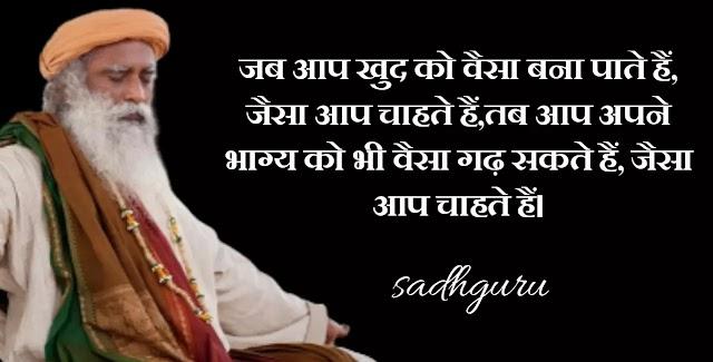 80+सदगुरू के अनमोल विचार|Sadguru Quotes Hindi|Sadguru Status Hindi 2021