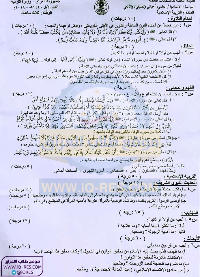 اسئلة التربية الاسلامية للصف السادس الاعدادي 2019 الدور الاول %25D8%25A7%25D9%2584%25D8%25A7%25D8%25B3%25D9%2584%25D8%25A7%25D9%2585%25D9%258A%25D8%25A9
