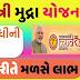 Pradhanmanatri Mudra yojna full detail view and information