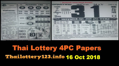 Thai lottery tips prize bond number full 4PC 16 October 2018