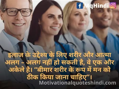Doctor Quotes In Hindi