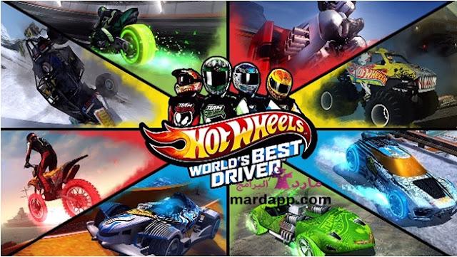 تحميل لعبة درايفر Hot Wheels World's Best Driver للكمبيوتر برابط مباشر