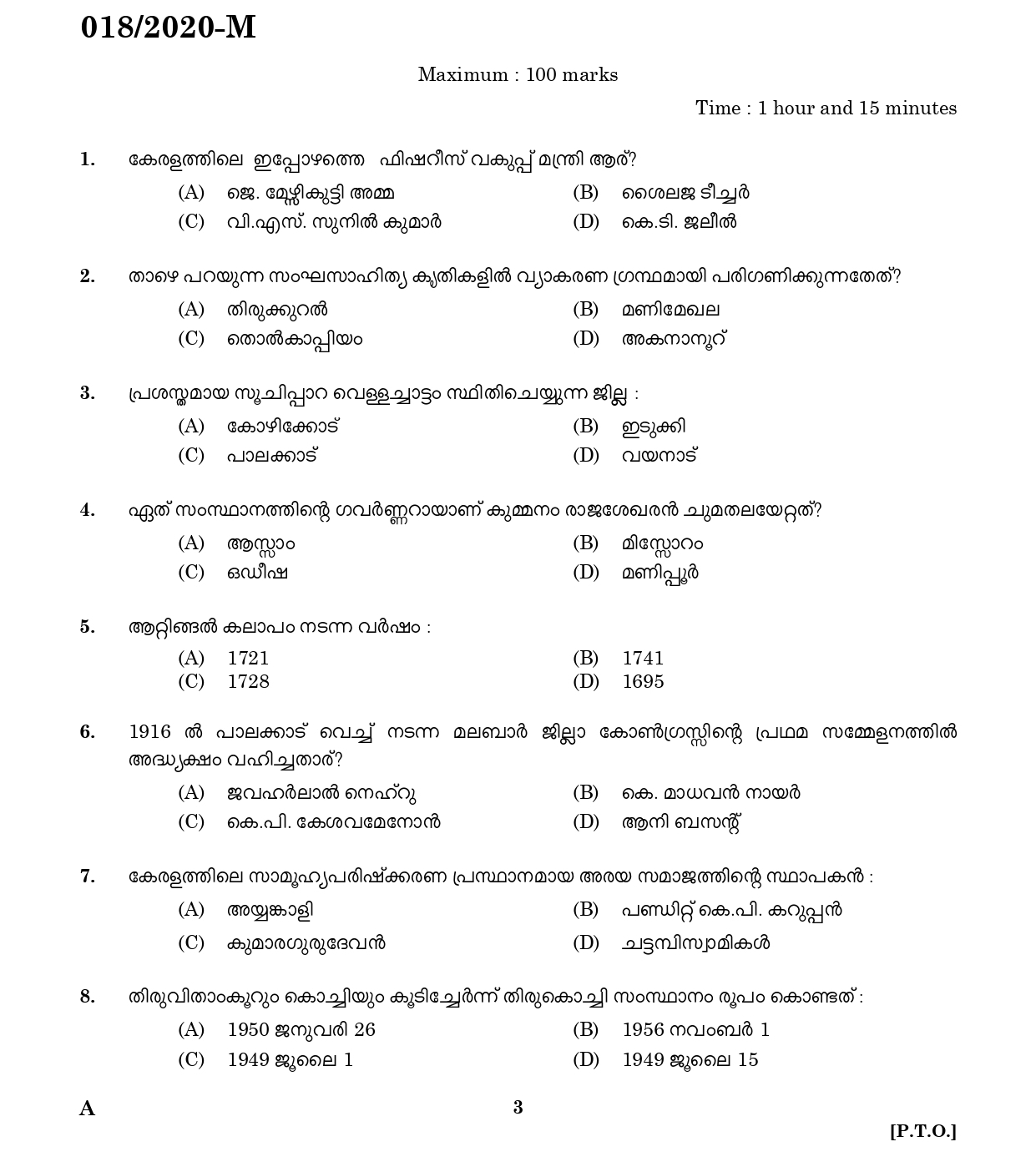 Police Constable IRB Question Paper with Answer Key 18/2020 - Kerala PSC