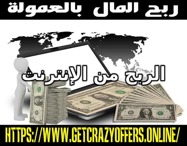 الربح من الانترنت في مصر,الربح من الانترنت بدون راس مال,الربح من الانترنت عن طريق الهاتف,الربح من الانترنت مجانا 2020,الربح من الانترنت 2020,الربح من الانترنت يوميا,كيف يمكن الربح من الانترنت,الربح من الانترنت والسحب فوري,ما هو الربح من الانترنت,نقطة الربح من الانترنت,الربح من الانترنت مع اثبات الدفع,الربح من الانترنت من الصفر,الربح من الانترنت مدونة المحترف,كم الربح من الانترنت,الربح من الانترنت للمحترفين,الربح من الانترنت كورس,الربح من الانترنت كيف,الربح من الانترنت قوقل,قسم الربح من الانترنت