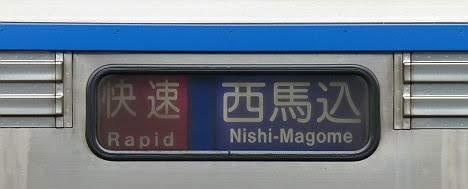 京成電鉄 快速 西馬込行き9 3600形
