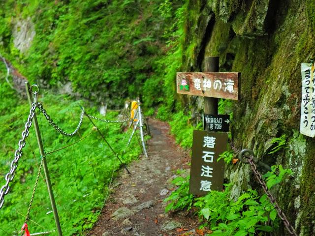 西沢渓谷 竜神の滝看板