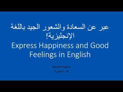 عبارات بالانجليزي عن السعادة قصيره