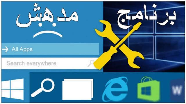 أفضل برامج الكمبيوتر داخل برنامج واحد إصلاح مشاكل الكمبيوتر windows repair toolbox