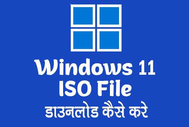 Windows-11-download-kaise-kare