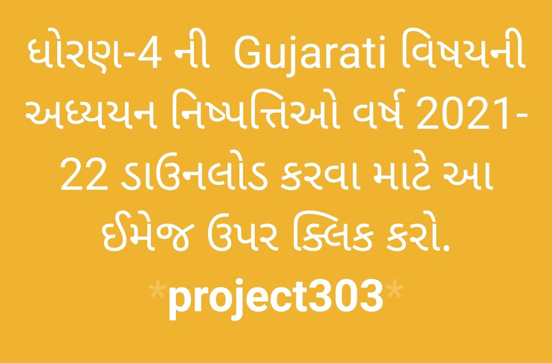 https://project303.blogspot.com/2021/06/std-4-nishpatti-all.html